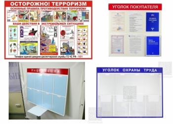 Информационные стенды, стенды Антикоррупция, и другие с доставкой  в Балашиху