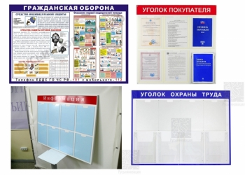 Информационные стенды, стенды Антикоррупция, и другие с доставкой  в Быково