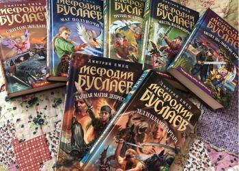 Серия книг «Мефодий Буслаев»