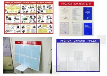 Информационные стенды, стенды Антикоррупция, и другие с доставкой  в Домодедово