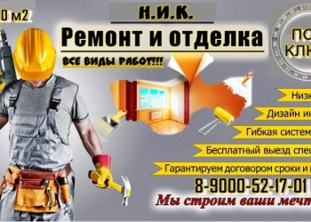 Отделочные работы. Ремонт квартир, домов, офисов, Кемерово