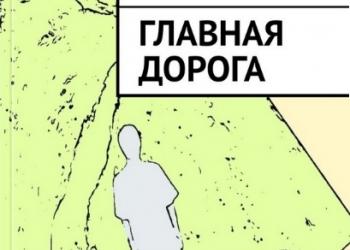 "Читайте свободно. Книга ""Главная дорога"". Новинка."