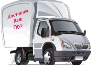 Грузовые перевозки по РБ и РФ
