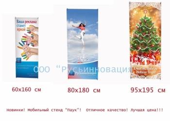 Мобильный стенд Паук-экономичная качественная модель. Доставка в Новосибирск
