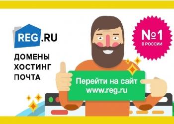 Регистрация хостинга. Сайт в ПОДАРОК!