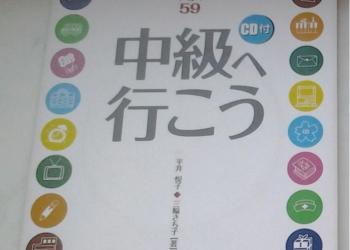 "Учебник японского языка ""Chuukyuu e Ikou"""