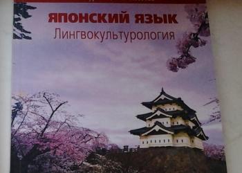 Гуревич Т. М. Японский язык. Лингвокультурология