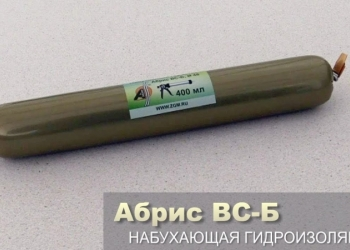 Гидроизоляционный материал абрис вс-Б