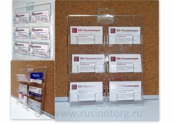 Держатели для визиток настенные на 6 отделений с доставкой в Ярославскую область