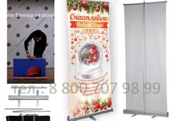 Мобильные стенды Roll Up выгодно  доставка в Новосибирскую область