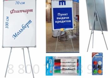 Флипчарты с магнитно-маркерными досками с доставкой в Новосибирскую область