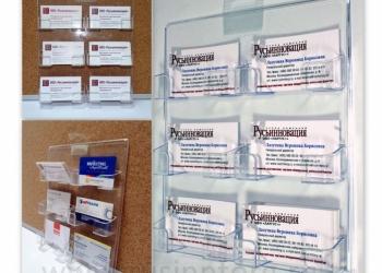 Настенный держатель на 6 визиток с доставкой в Калужскую область
