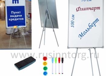 Флипчарты с магнитно-маркерными досками с доставкой в Свердловскую область