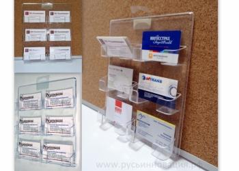 Настенный держатель на 6 визиток с доставкой в Краснодарский край