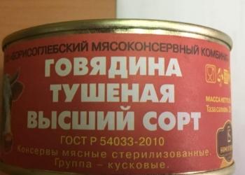 Говядина тушеная Борисоглебский МК