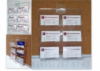 Настенный держатель на 6 визиток с доставкой в Томскую область