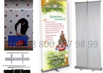 Мобильные стенды Roll Up выгодно  доставка в Воронежскую область