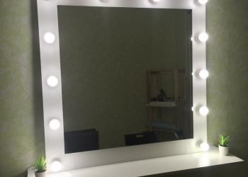Гримерное зеркало, зеркало с подсветкой