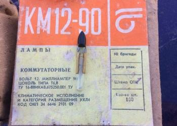Км12-90, Лампа коммутационная (12В 90мА)