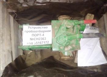 Продается устройство пробоотборное ПОРТ-4
