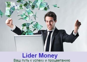Проект Lider Gold мультимаркетинг с двойными автореинвестами