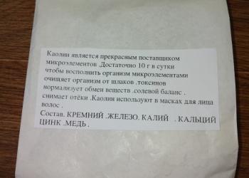 Каштымская пищевая глина КАОЛИН Эксклюзив