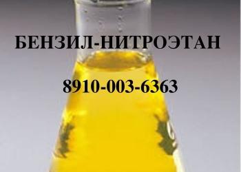 Бензил-нитроэтан