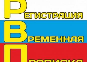 Временная прописка в Нижнем Новгороде