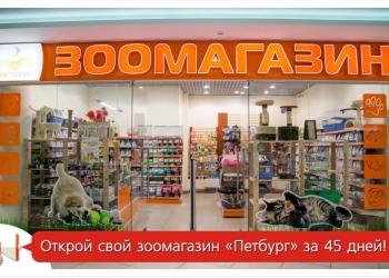 """Франшиза """"Петбург, сеть доступных зоомагазинов"""""""