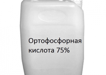 Ортофосфорная кислота 75%