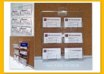Настенный держатель на 6 визиток с доставкой в Омскую область