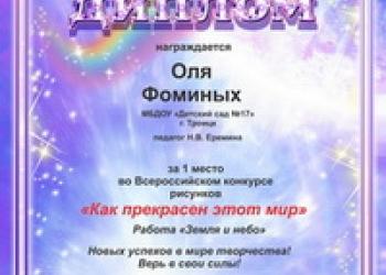 Всероссийские интернет-конкурсы детского творчеств
