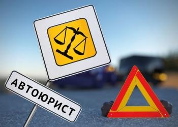Авторюрист Юридическое Сопровождение происшествия Адвокат