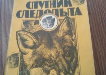 А. Н. Формозов Спутник следопыта