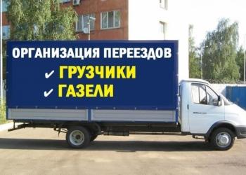 Перевозка домашних (личных) вещей