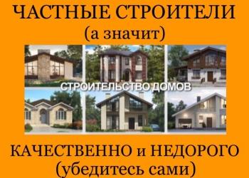 Строительство Частных Домов Любого Типа