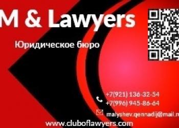 Юридическое бюро ПМ&Lawyers