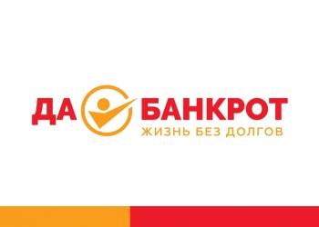 Банкротство граждан и ип (Белгородская область)