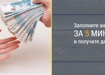 Кредитуем без формальностей на длительный срок под минимальный процент!