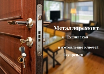 Металлоремонт Keyopen Тушинская