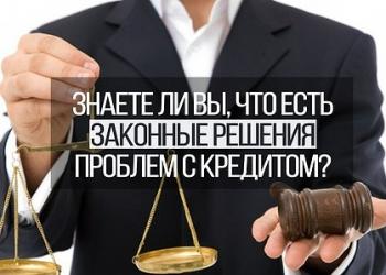 Юристы по кредитам, долгам. Консультация бесплатно