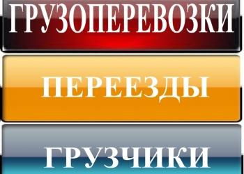 ВЫВОЗ СТРОИТЕЛЬНОГО МУСОРА, СТАРОЙ МЕБЕЛИ НА СВАЛКУ - ГАЗЕЛИ - ГРУЗЧИКИ
