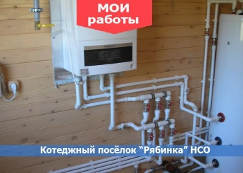 Водоснабжение, замена и установка сантехники, сантехническая разводка