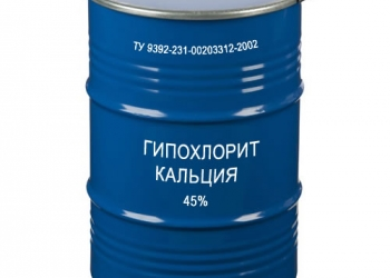 Гипохлорит Кальция 45%