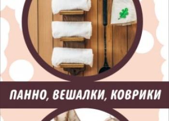 Товары для бани и сауны, натуральная косметика