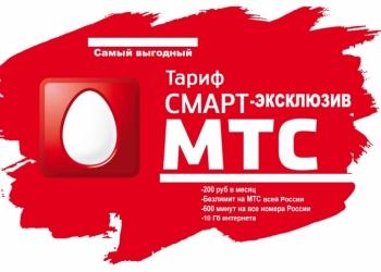 Тариф Смарт-Эксклюзив в Крыму!!!