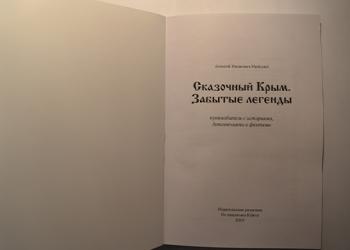 """Книга """"Сказочный Крым - забытые легенды"""""""
