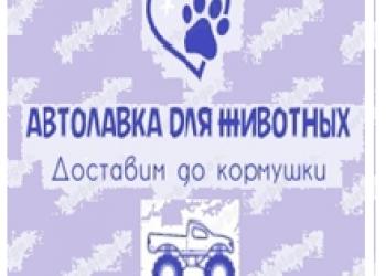 Автолавка для животных