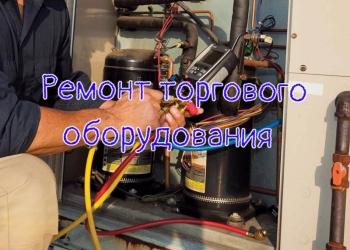 Ремонт торгового оборудования
