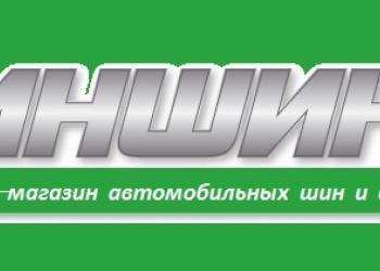 ФинШина — интерет-магазин шин и дисков